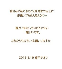 SS 2015-05-20 2.57.40.JPG
