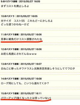 【パズドラ】.jpg